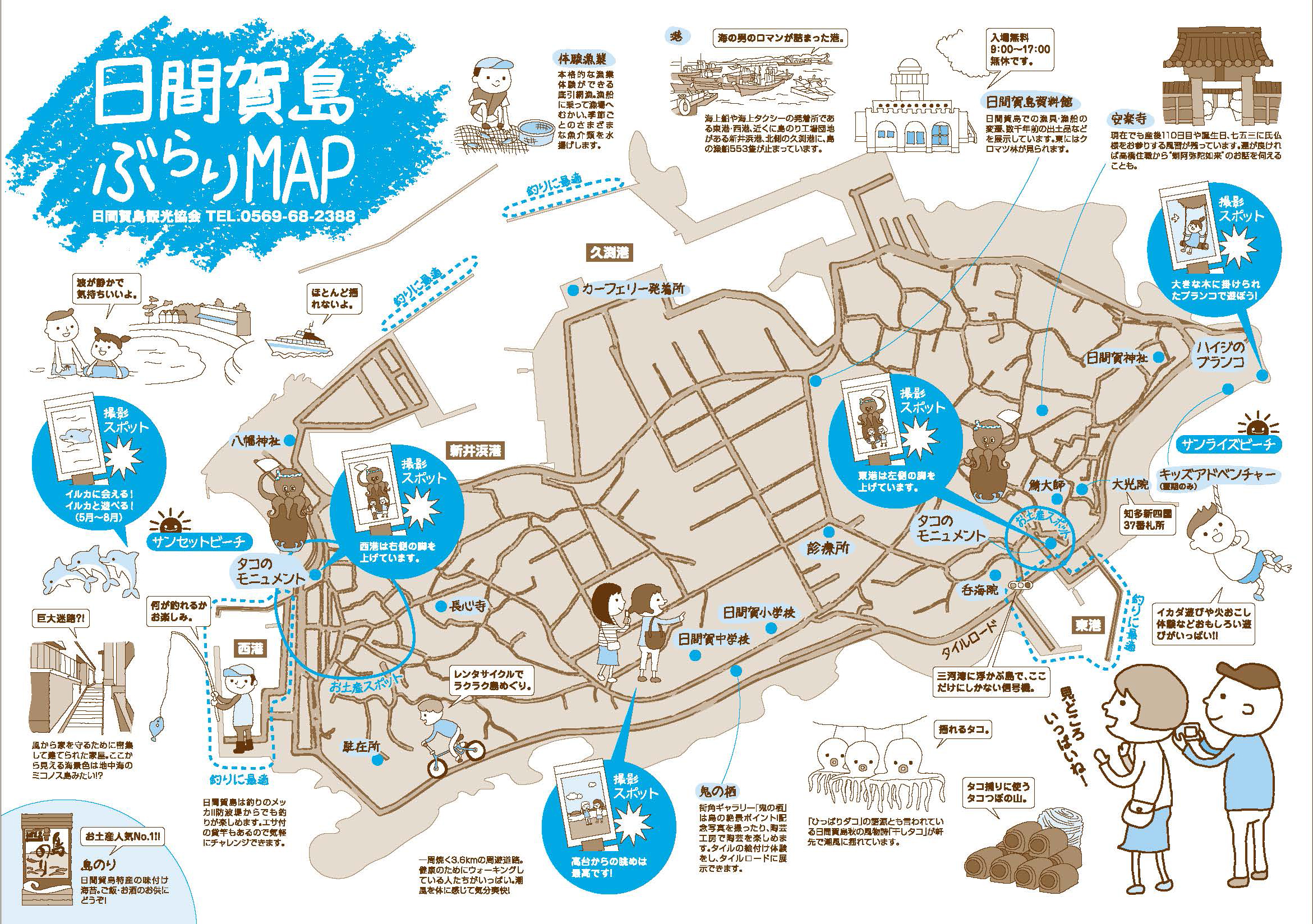 日間賀島ぶらりマップ