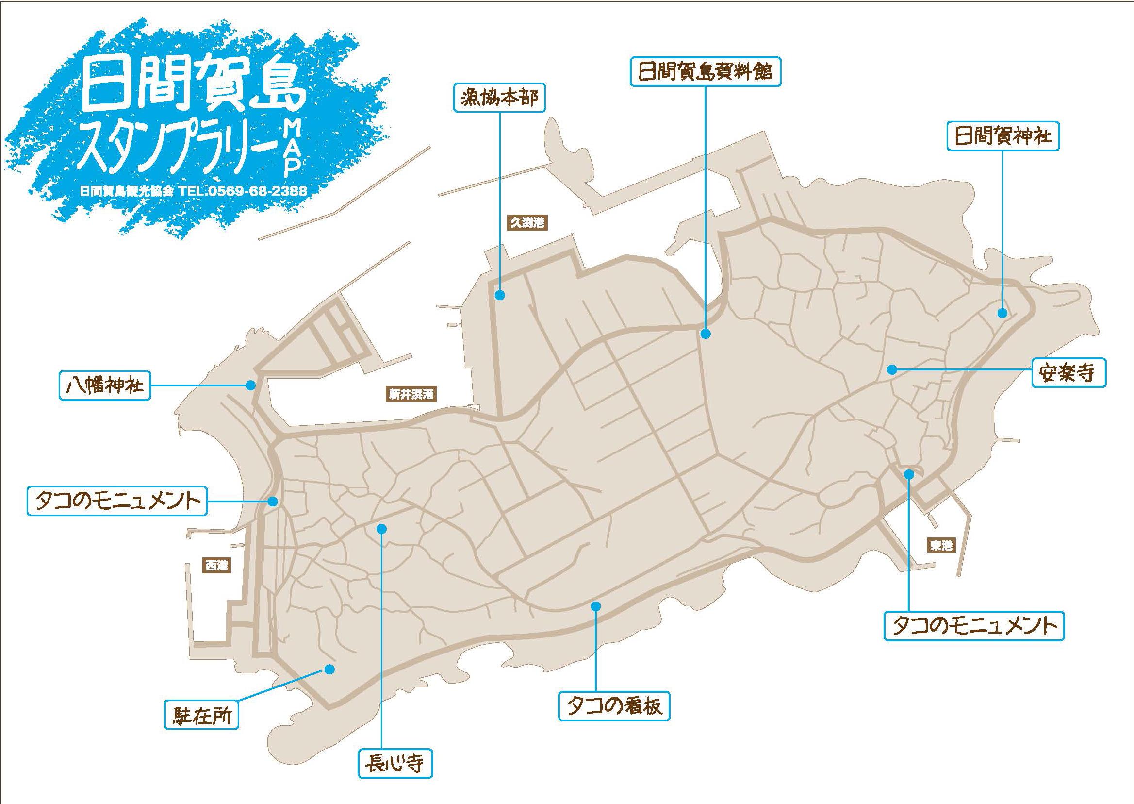 日間賀島スタンプラリーマップ