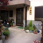 民宿 西村