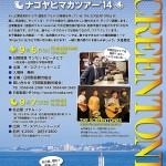 2014.9.6(sat)日間賀島音楽祭♪