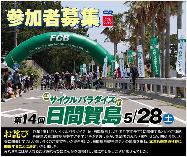 第15回CycleParadaise日間賀島