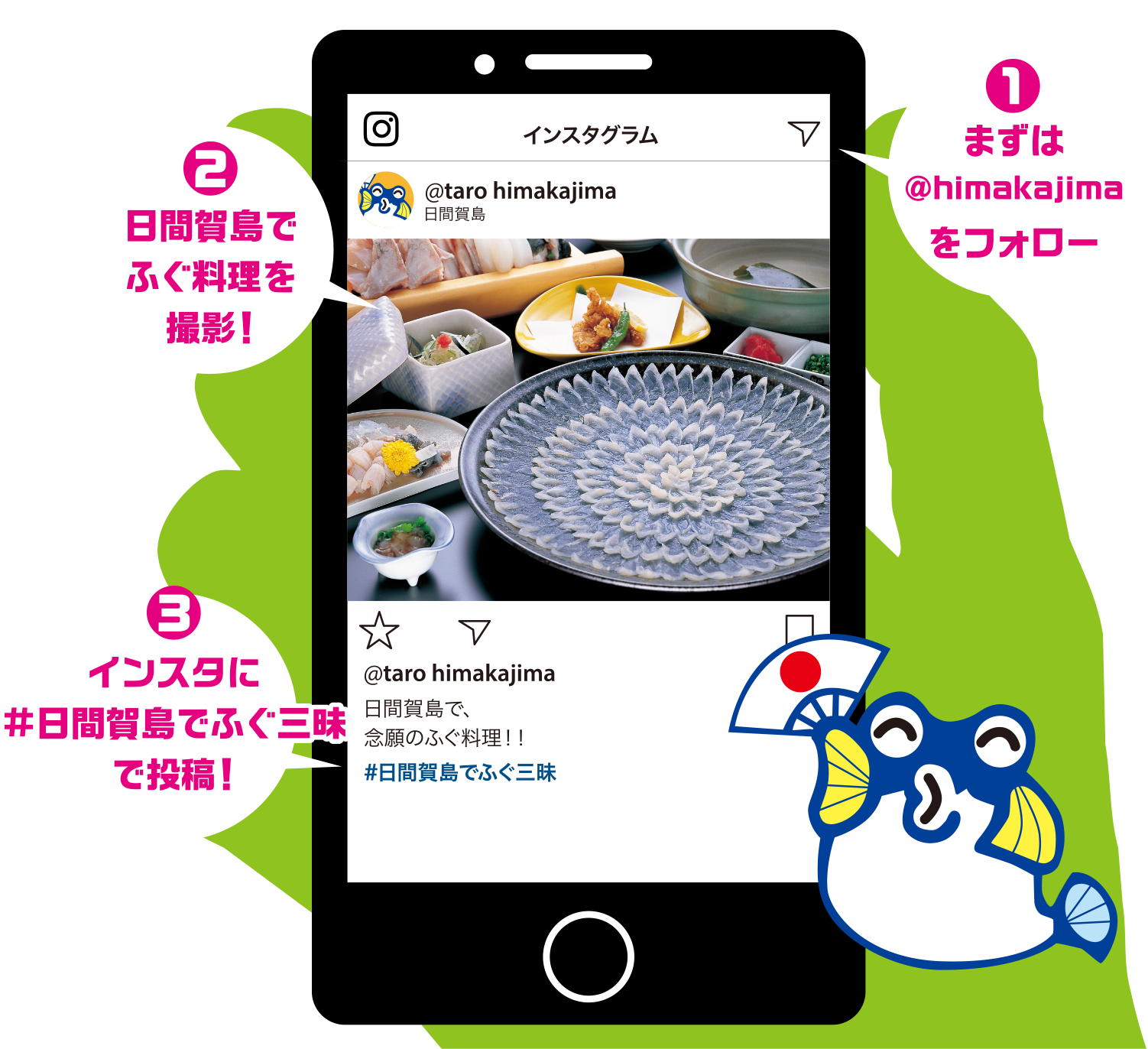 #日間賀島でふぐ三昧キャンペーン