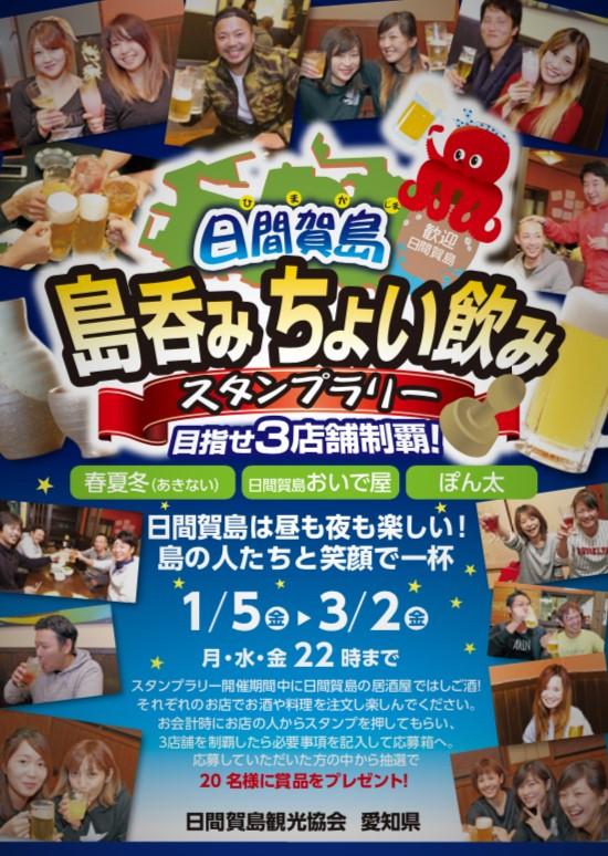 日間賀島 島呑みちょい飲みスタンプラリー企画